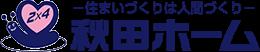 秋田ホーム