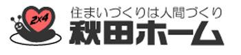 秋田ホーム 大館本社