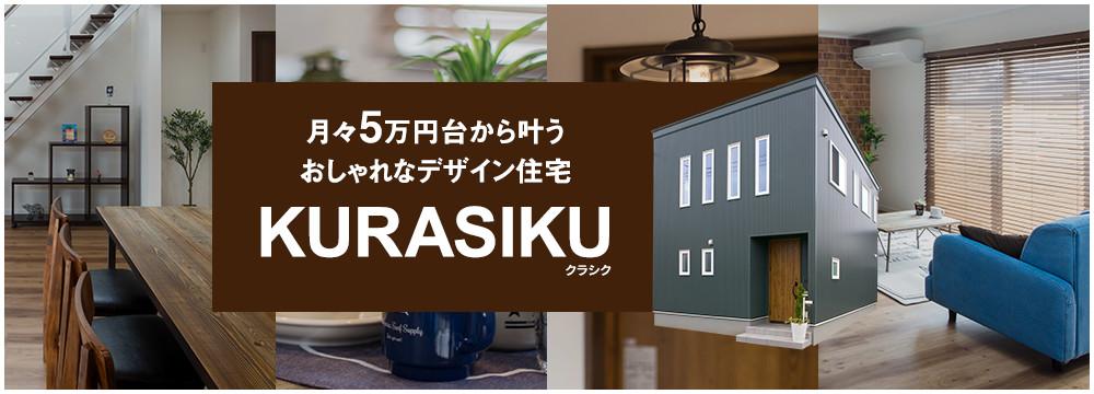 KURASIKU(クラシク)
